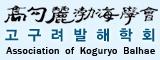 association-koguryo-balhae